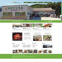 기업소개 식당